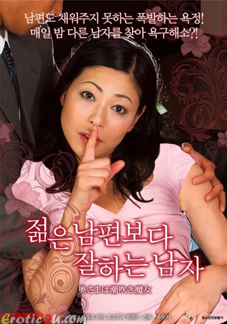 Wife.is.squirting.witch.Ami.Hojyo